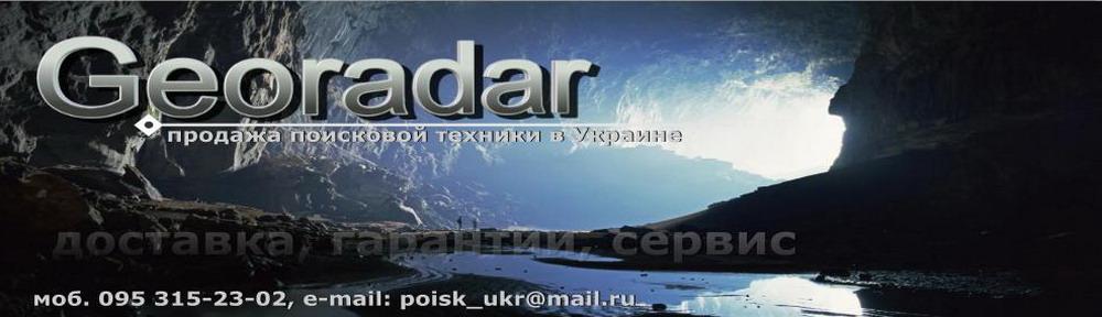 Георадар в Украине, продажа
